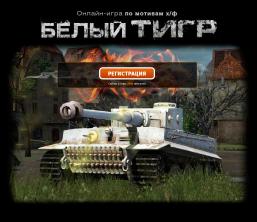 tank-tigr-igraem-v-tanki-onlayn